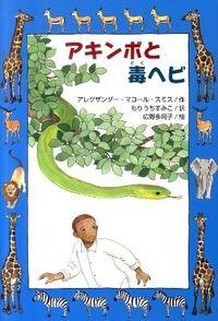 アキンボと毒ヘビ