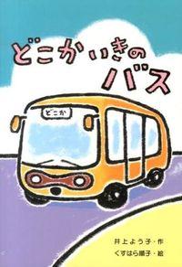 どこかいきのバス(9784580821903)