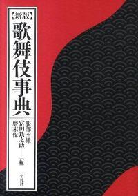 新版 歌舞伎事典