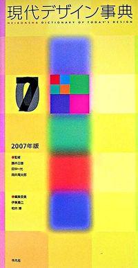 現代デザイン事典 2007年版