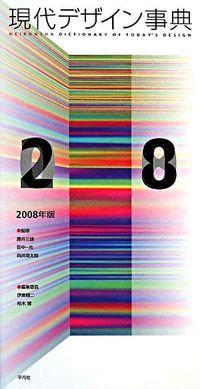 現代デザイン事典 2008年版