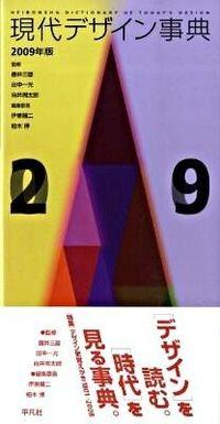 現代デザイン事典 2009年版