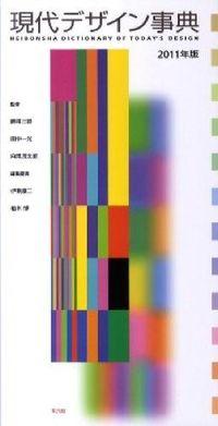現代デザイン事典 2011年版