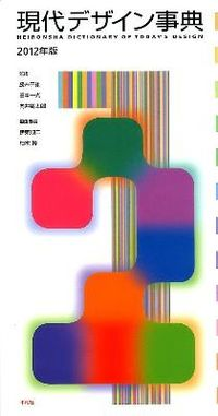 現代デザイン事典 2012年版