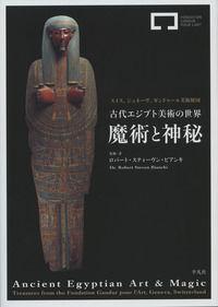 古代エジプト美術の世界魔術と神秘 / スイス、ジュネーヴ、ガンドゥール美術財団