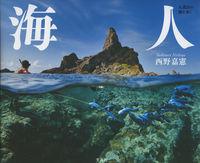 海人 八重山の海を歩く