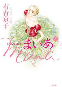 まいあ Maia  ―SWAN actⅡ― 第5巻
