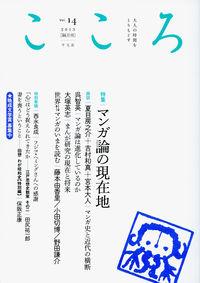 こころ vol.14(2013)
