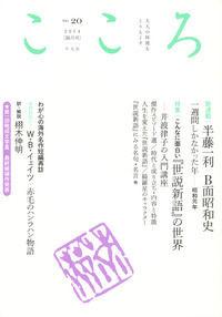 こころ vol.20(2014)