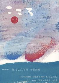 こころ Vol.44