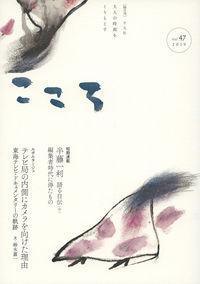 こころ Vol.47