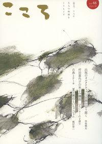 こころ Vol.48