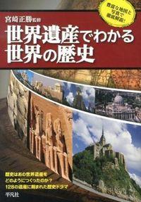 世界遺産でわかる世界の歴史