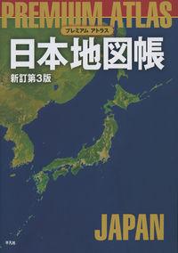 プレミアムアトラス日本地図帳 新訂第3版