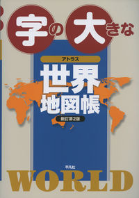 字の大きなアトラス 世界地図帳 新訂第2版