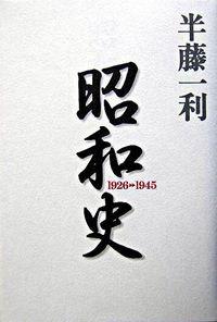 昭和史 / 1926ー1945