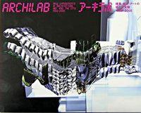 アーキラボ / 建築・都市・アートの新たな実験1950ー2005