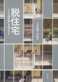 脱住宅 / 「小さな経済圏」を設計する