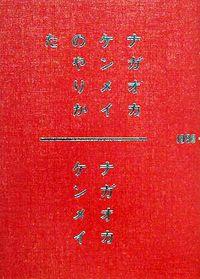 ナガオカケンメイのやりかた / 1999ー2007