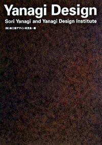 Yanagi Design / Sori Yanagi and Yanagi Design Institute
