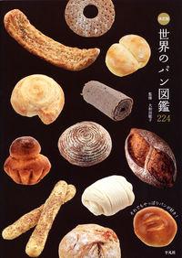 世界のパン図鑑224 / 決定版