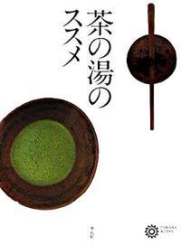 茶の湯のススメ