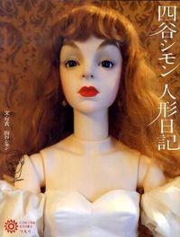 四谷シモン人形日記