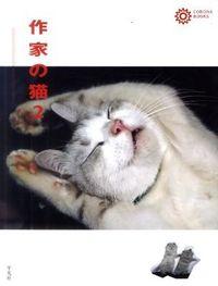 作家の猫 2