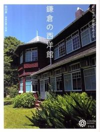 鎌倉の西洋館 / 昭和モダン建築をめぐる