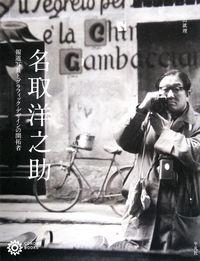 名取洋之助 / 報道写真とグラフィック・デザインの開拓者