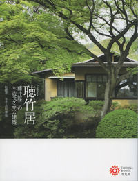 聴竹居 / 藤井厚二の木造モダニズム建築
