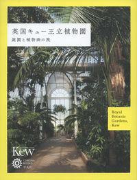 英国キュー王立植物園 庭園と植物画の旅