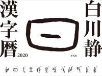 白川静 漢字暦 2020の表紙画像