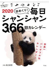 2020日めくり! 毎日シャンシャン366日カレンダーの表紙画像