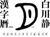 白川静 漢字暦 2021
