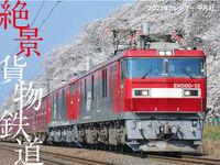 2021年カレンダー 絶景貨物鉄道