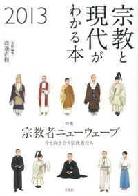宗教と現代がわかる本 2013