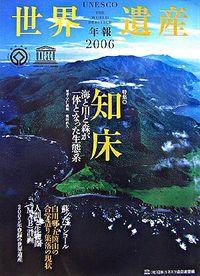 ユネスコ世界遺産年報 2006