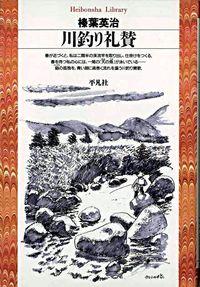 川釣り礼賛 (平凡社ライブラリー)