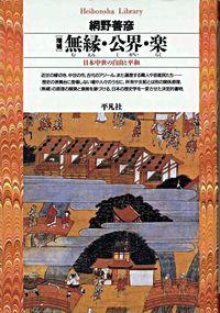 無縁・公界・楽 増補 / 日本中世の自由と平和