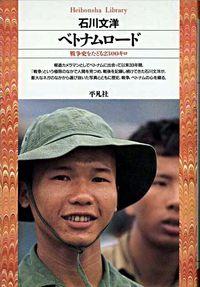 ベトナムロード / 戦争史をたどる2300キロ