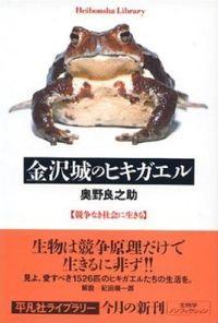 金沢城のヒキガエル : 競争なき社会に生きる
