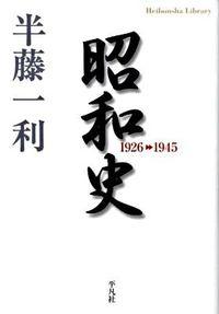 昭和史 1926ー1945