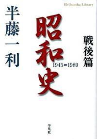 昭和史 戦後篇(1945-1989)
