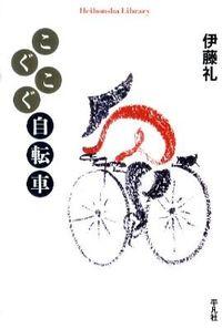 こぐこぐ自転車