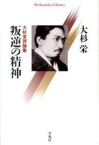 叛逆の精神 / 大杉栄評論集