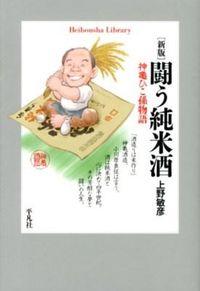 闘う純米酒 新版 / 神亀ひこ孫物語