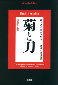 菊と刀 / 日本文化の型