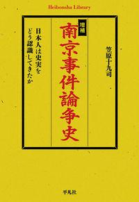 増補 南京事件論争史