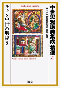 中世思想原典集成 精選4 ラテン中世の興隆2